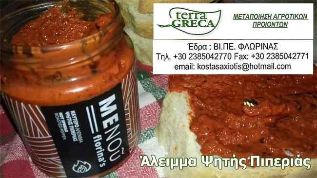 MENOU florina's - Terra Greca - Μεταποίηση Αγροτικών Προϊόντων - 2